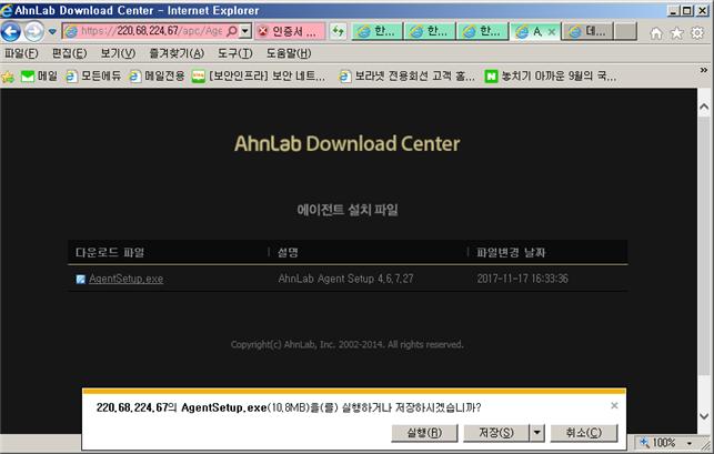 Ahnlab Download Center